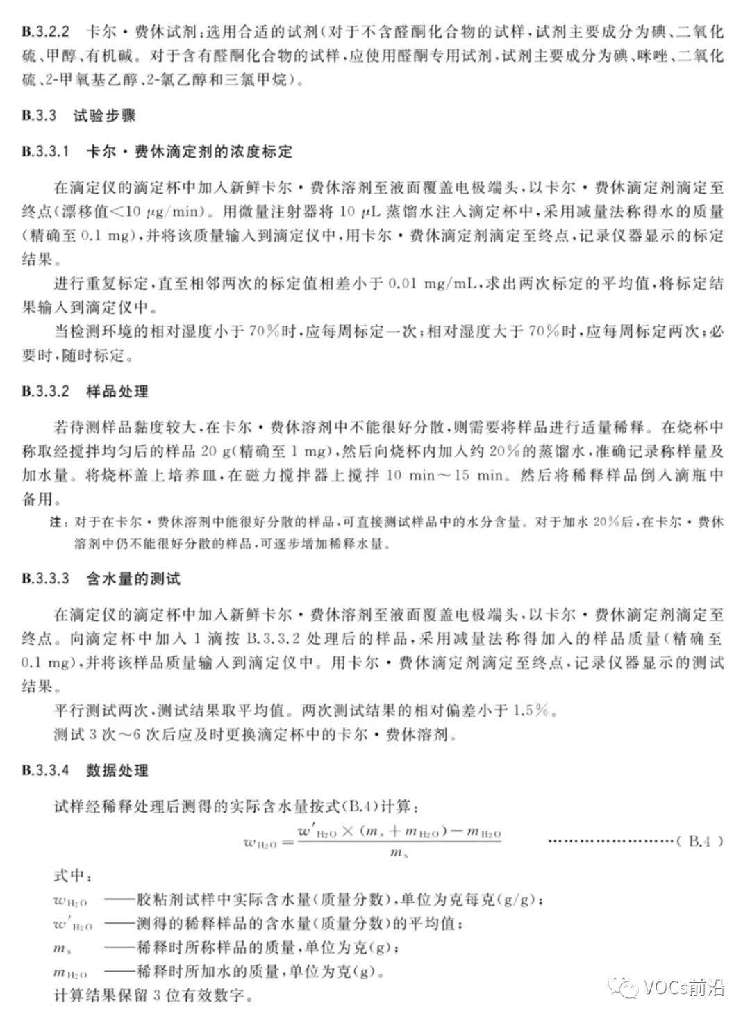 《胶粘剂挥发性有机化合物限量》升级为强制性国际,12月1日起实施