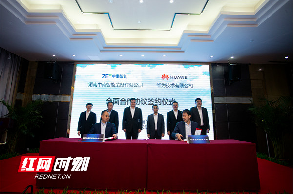 湘投集团中南智能与华为公司达成全面合作协议
