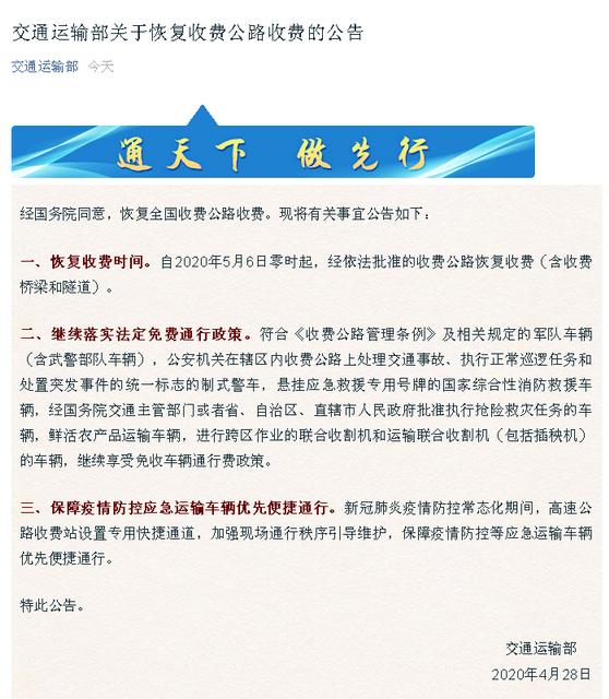 恒行平台首页5月6日收费公路恢复收费,ETC系统故障问题有望解决(图1)