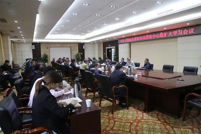 【关注】中共上饶市农业农村局党组中心组(扩大)学习会议召开