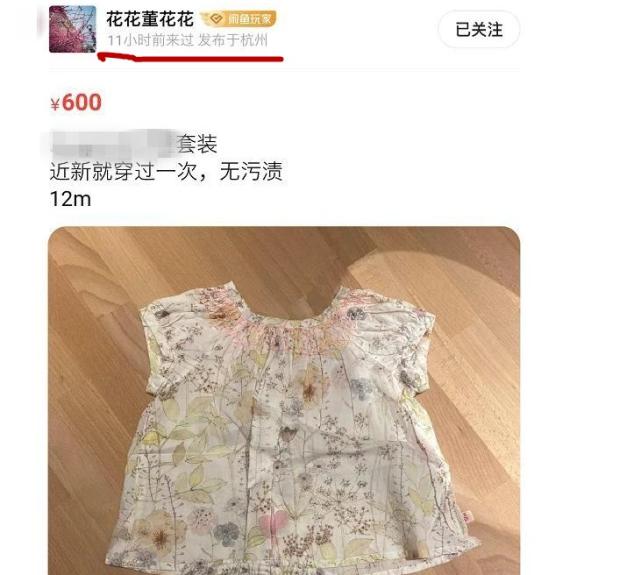 蒋凡原配夫人在网上卖二手衣,张大奕新品上线,自诩万年不败