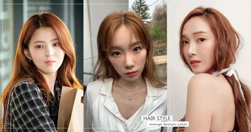 2020年明星橘棕发色范本,这款显白扫黄,泰妍、允儿都在染