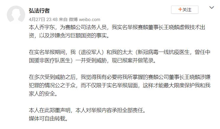 """赛麟汽车员工实名举报董事长王晓麟? 网友:这个""""瓜""""有点大"""