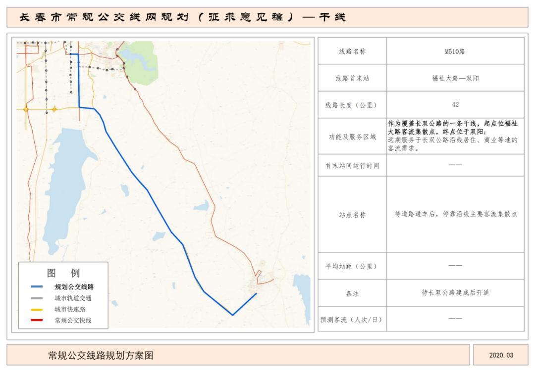 149路公交车路线_长春公交车线路_公交网