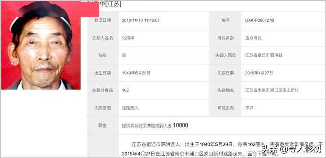 中国人口失踪档案库_失踪人口网图册