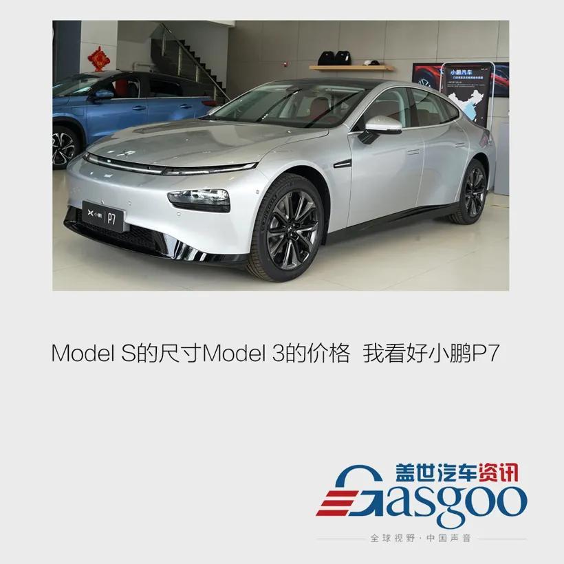 Model S的尺寸Model 3的价格 我看好小鹏P7