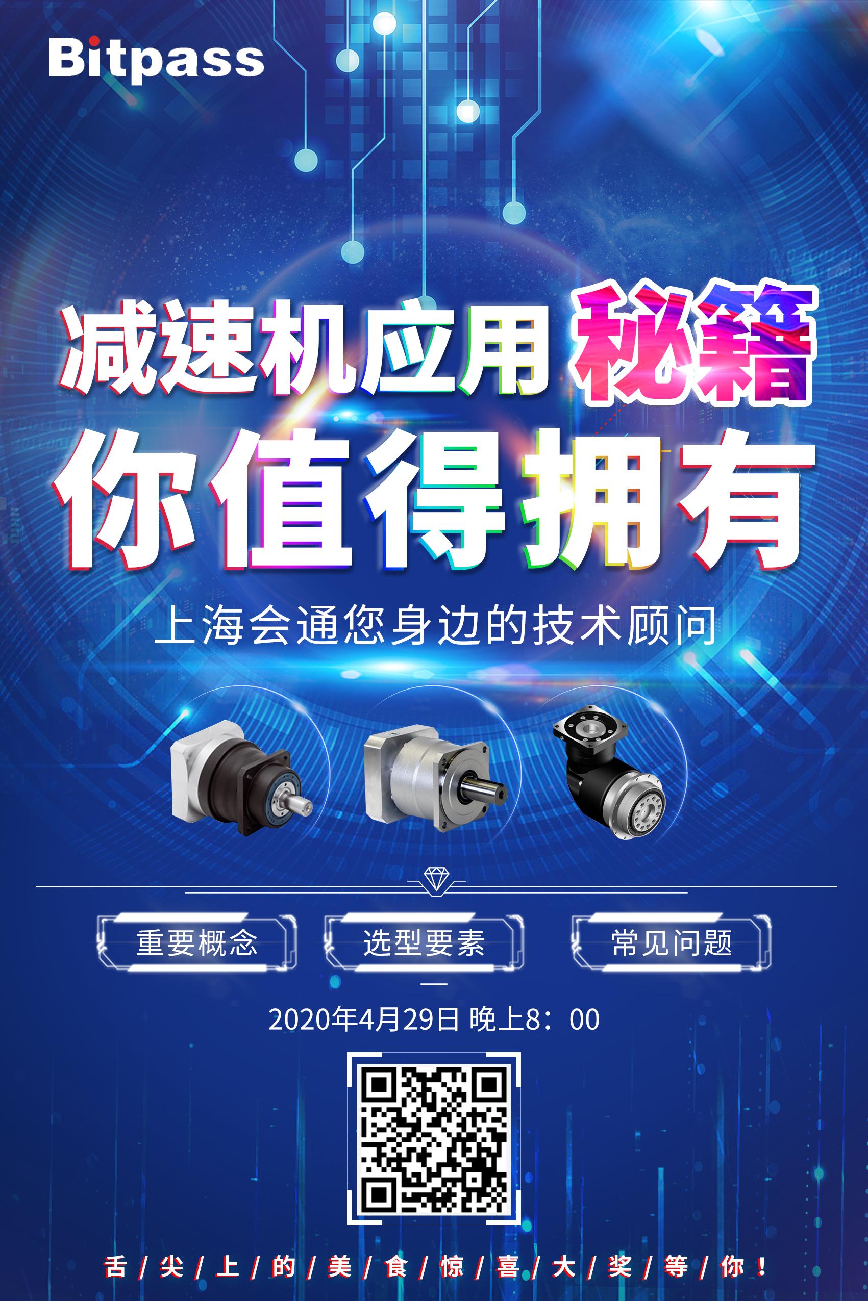 台力减速电机,敲黑板啦!上海会通大侠独家教你行星减速机的应用秘籍,接招吧!_直播