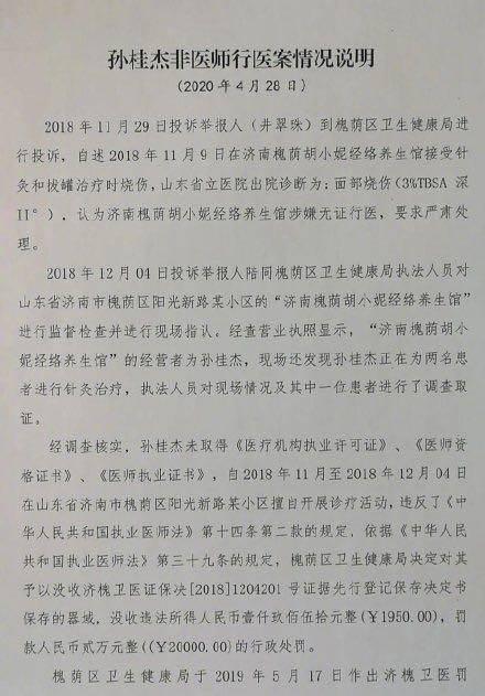 援鄂人员遇罚款背后:援鄂只是协助治疗,被罚因前年无证行医