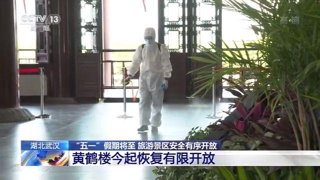 """""""五一""""将至 武汉黄鹤楼、北京颐和园重新开放啦!"""