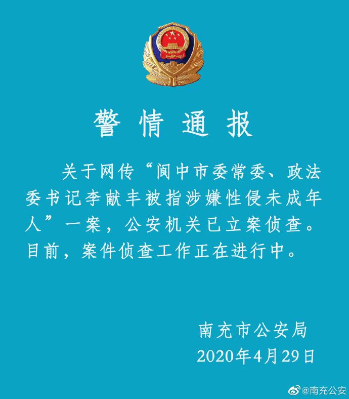 阆中市委常委、市委政法委书记李献丰被免职