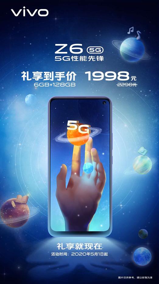 """5.1大放""""价"""",5G性能先锋vivoZ6最低只要1998元起"""