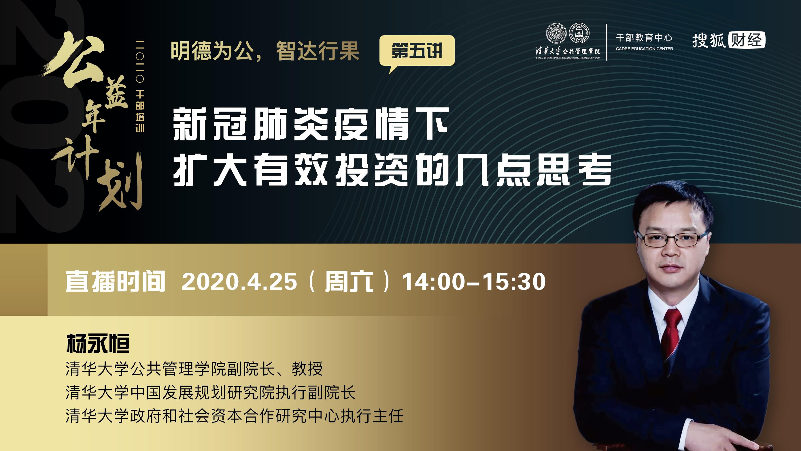 杨永恒:中国人平均有8年生活在不健康状况,应鼓励社会资本投资健康养老服务