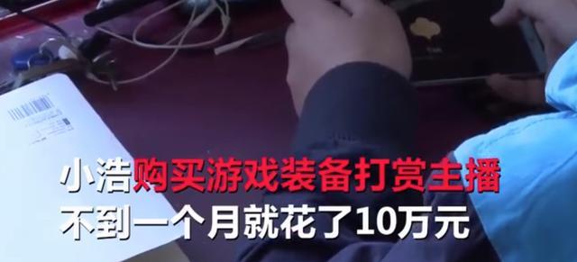 借上网课打游戏花光爷爷10万积蓄 父母离婚...