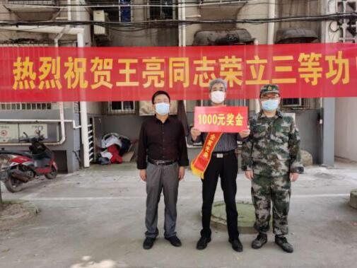 湖北鄂州市古楼街道官柳社区现役军人王亮荣获三等功