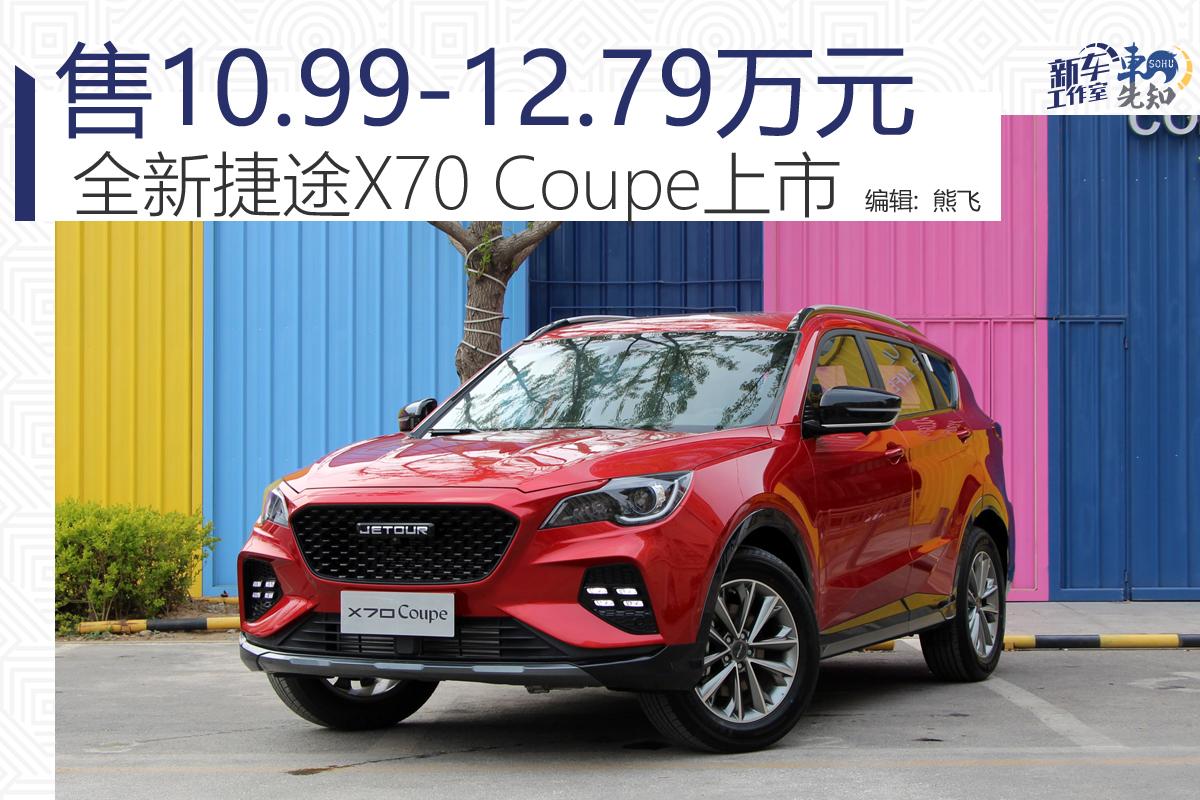 原厂全新捷威X70 Coupe上市价格1.099-1.279亿元