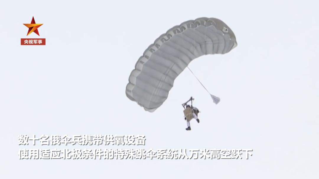"""世界首次!俄军在北极万米高空跳伞!原来背后有个""""大计划""""……"""