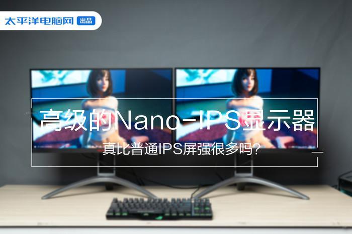 听起来就很高级的Nano-IPS显示器 真比普通IPS屏强很多吗?