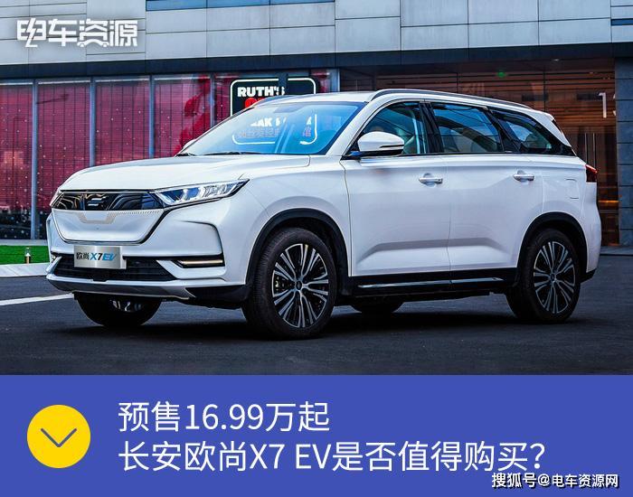 16.99万长安欧尚X7EVs预售值不值得买?