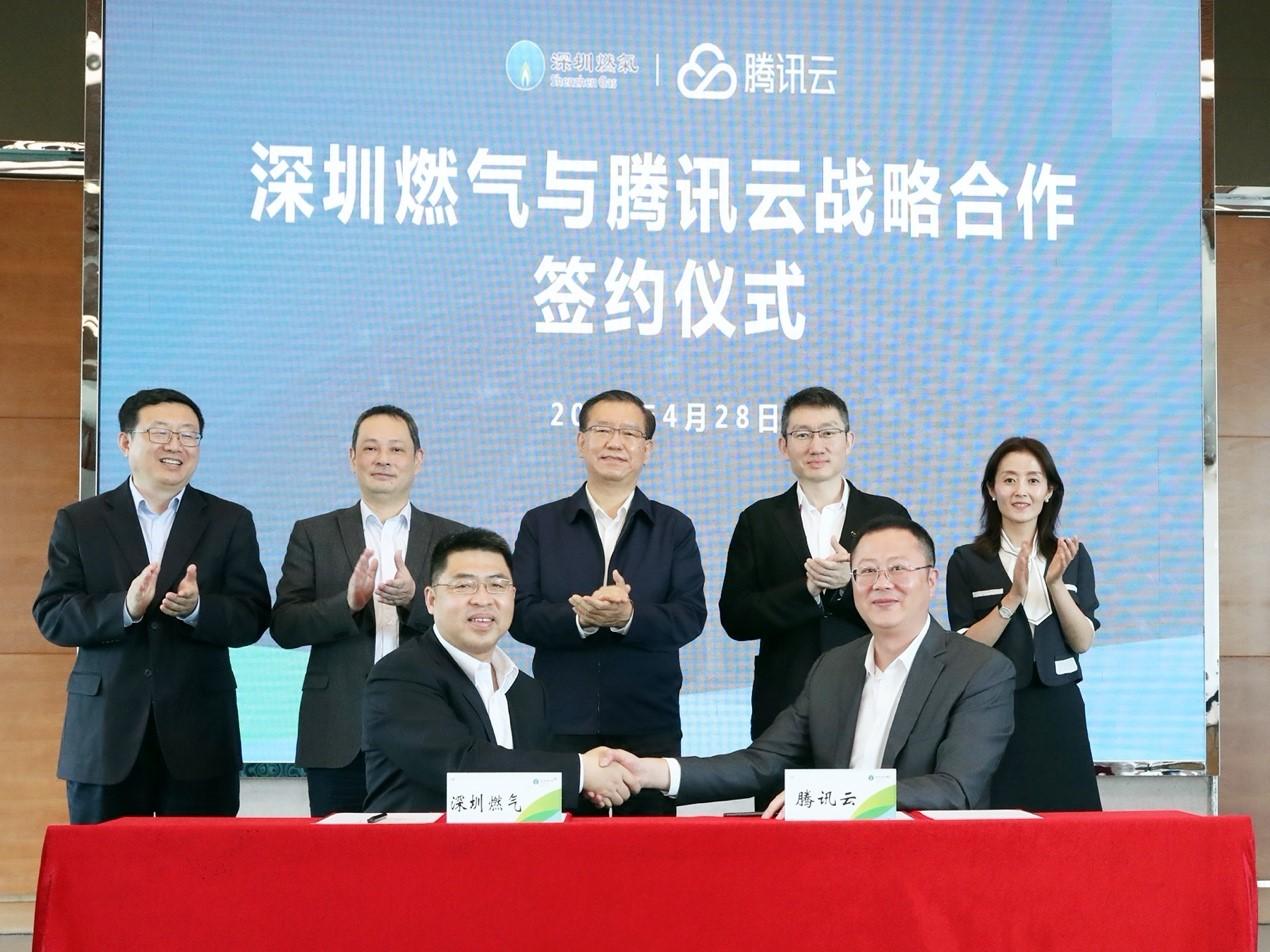 腾讯云助力深圳燃气数字化转型,打造能源领域新基建样本