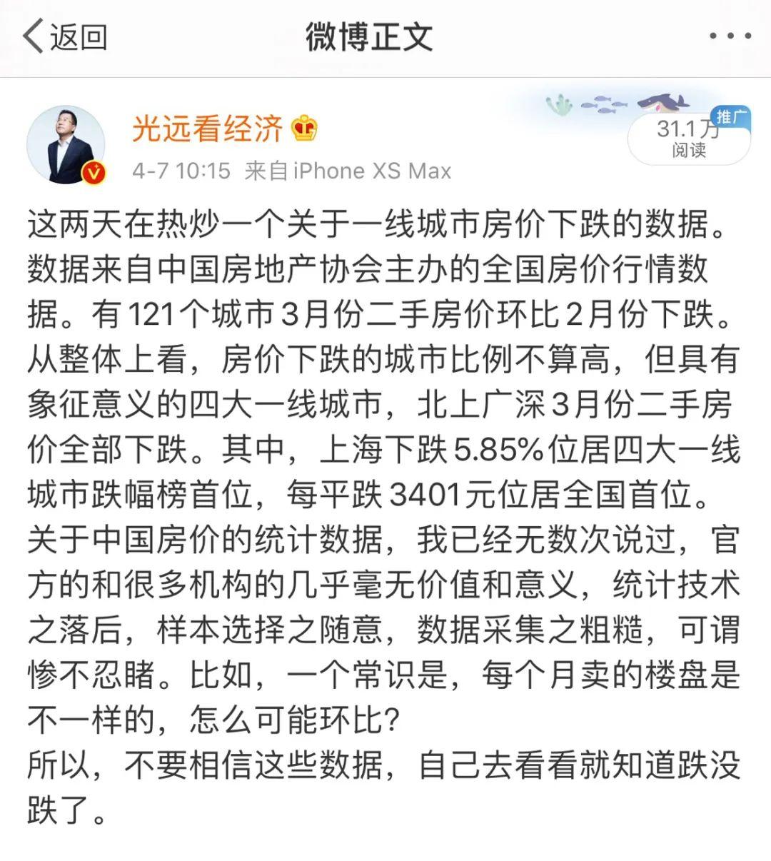 """马光远:深圳房价究竟是""""暴涨""""了还是""""跌了""""?"""
