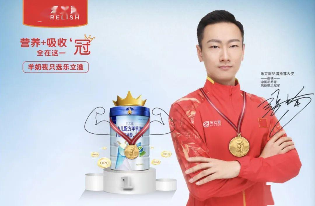 <b>适合中国宝宝体质,同时也是羽毛球奥运冠军张楠推荐的乐立滋羊奶粉。</b>