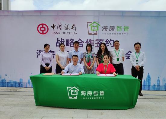海南中行联合海房智管,助推海南旅居创业服务发展