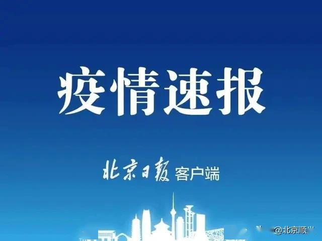 31个省、自治区、直辖市有4例新病例从国外输入:北京新诊断为0|辽宁新诊断