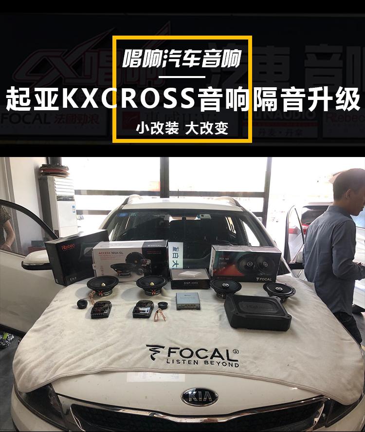 太原唱机(起亚KX CROSS)汽车音响改装,清晰细腻!