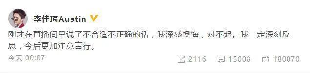 李佳琦微博道歉,粉丝留言太过宽容?
