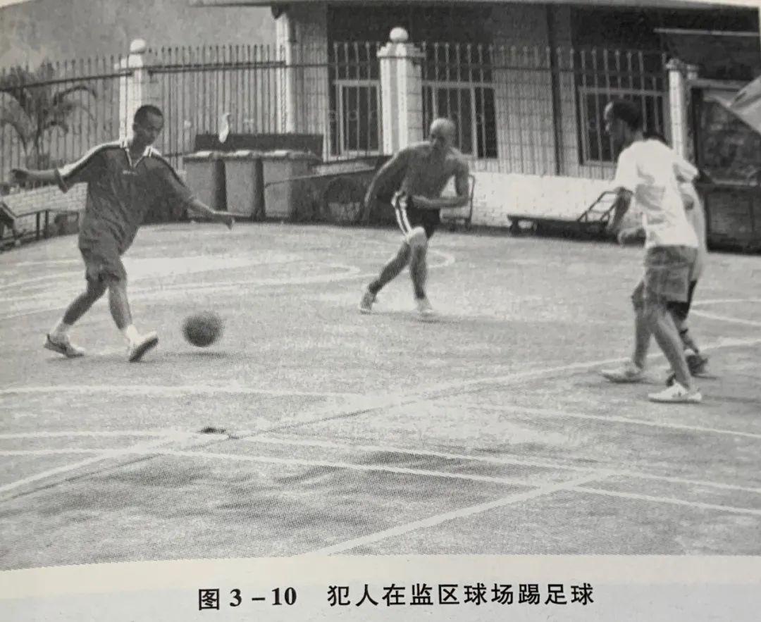 犯人在监区球场踢足球