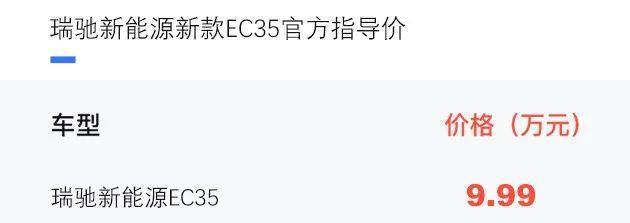 瑞驰新能源新EC35上市9.99万