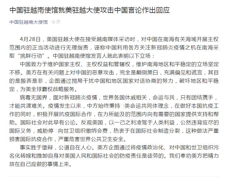 美方无理指责中国在南海有关海域开展正当活动,中国驻越南使馆:颠倒黑白,奉劝把精力放