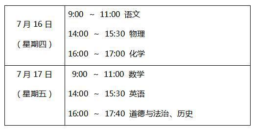 南京2020年中考时间确定