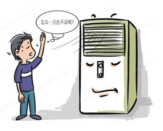 空调只出风不制冷的原因!