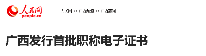 不再发放纸质证书!陕西:职业资格、职称只发电子证书