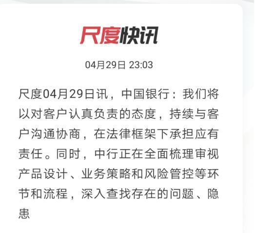 中国银行再次发声:已委托律师向CME发函,敦促调查负油价原因