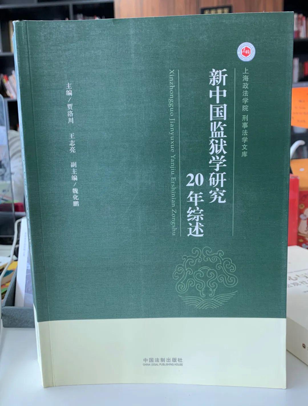 《新中国监狱学研究20年综述》