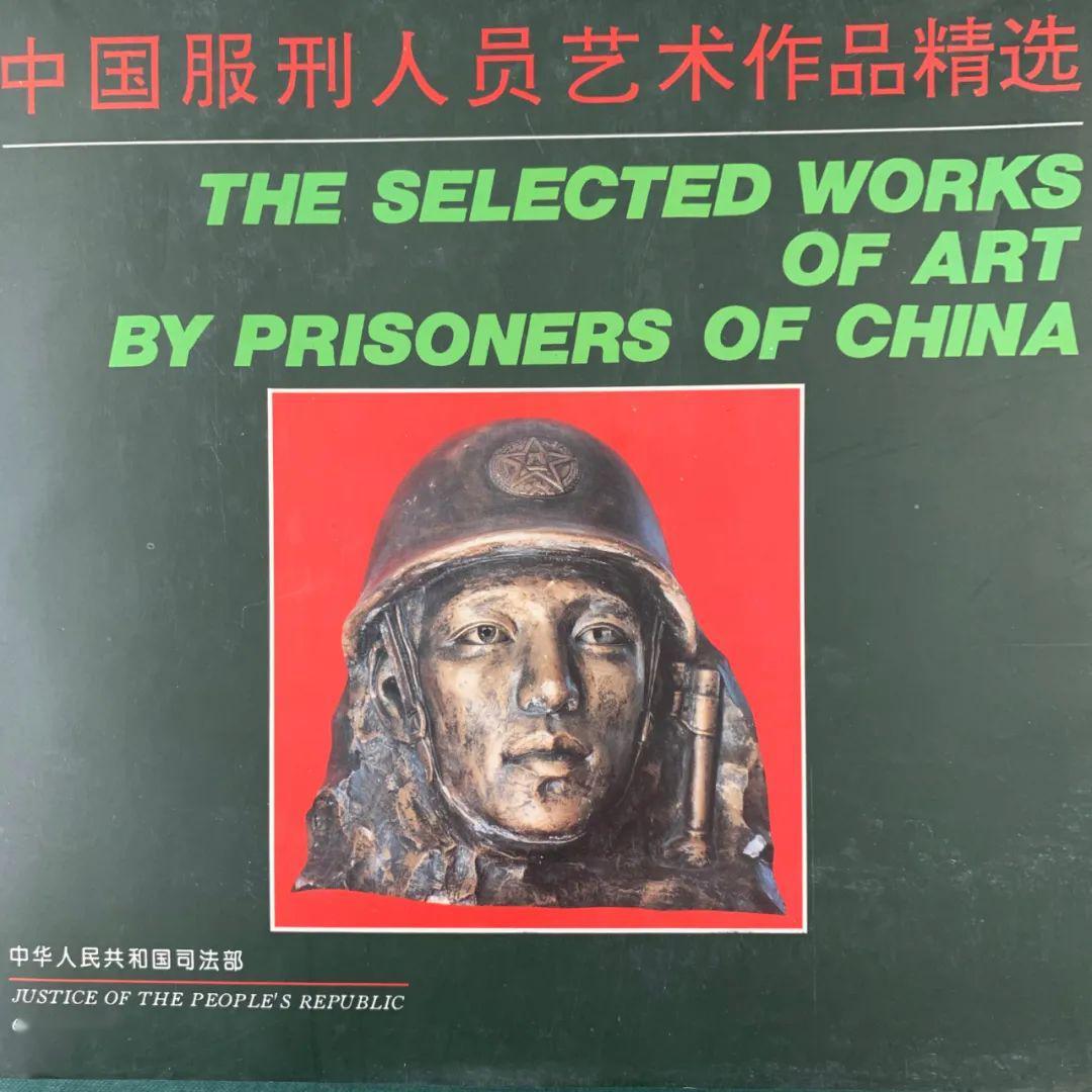 《中国服刑人员艺术作品精选》