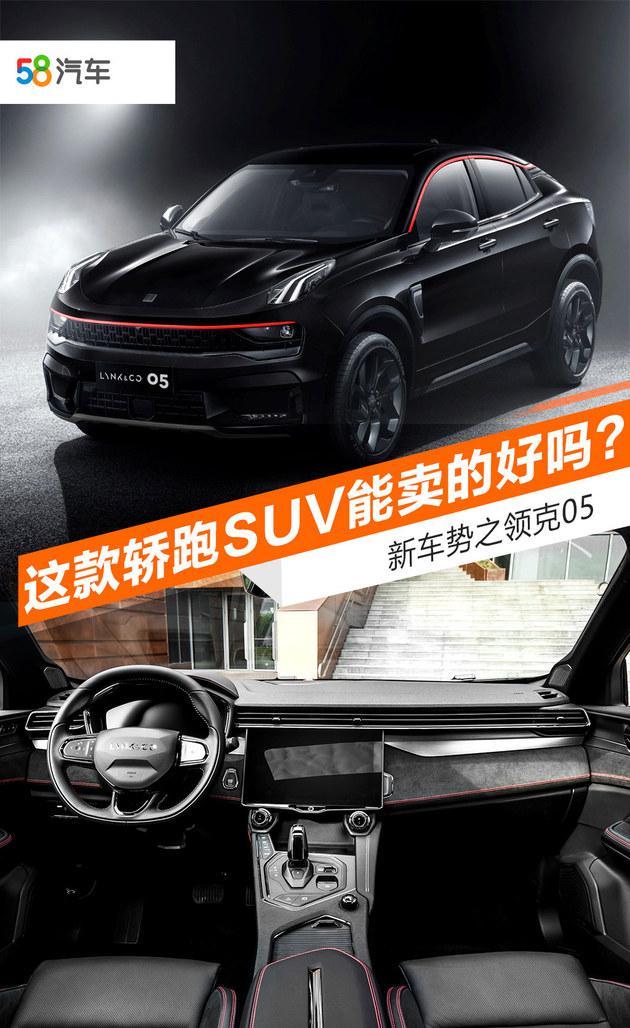 新车势:领克05这款轿跑SUV能卖的好吗?