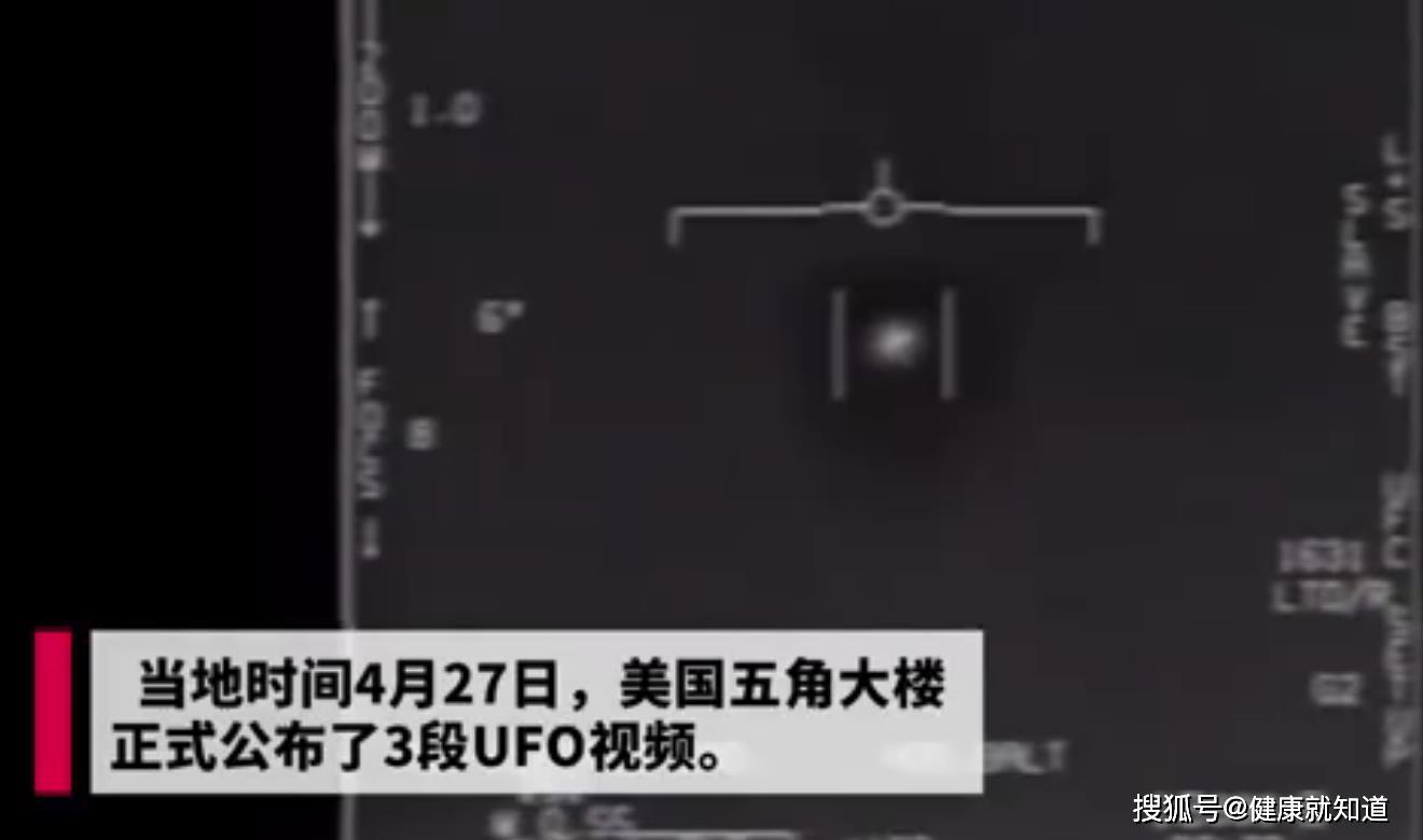 特朗普点评美军UFO视频:我持怀疑态度 系战机飞行员所拍摄