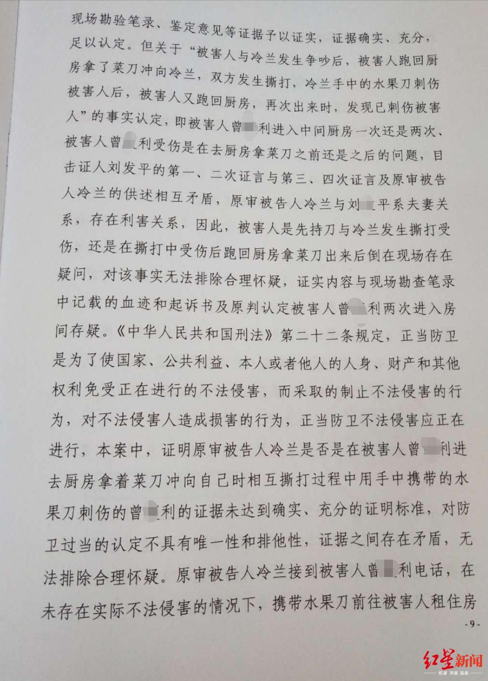 """丽江女子""""反杀案""""改判:不属防卫过当,由缓刑改判7年"""
