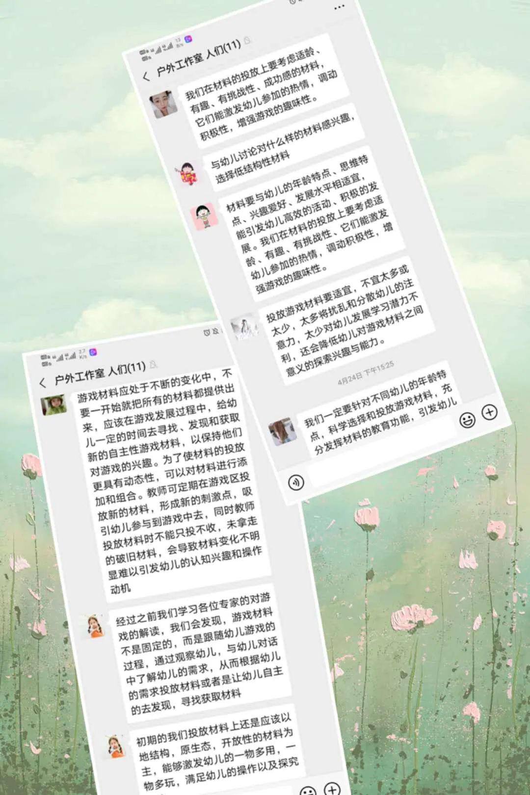 大班下学期教育笔记200篇【精选】_屈老师