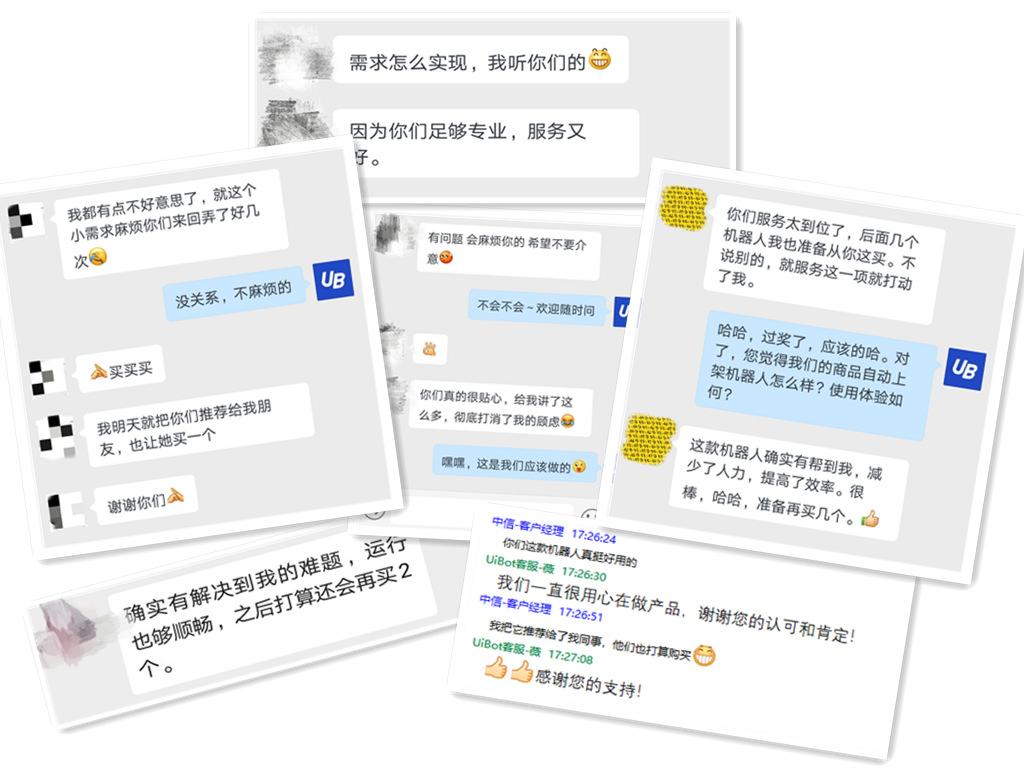 【UiBot注册用户突破30万,为RPA+AI商业化落地按下快进键 】图3
