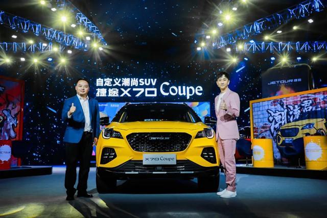 X70 Coupe起售10.99万元,捷途加码SUV市场