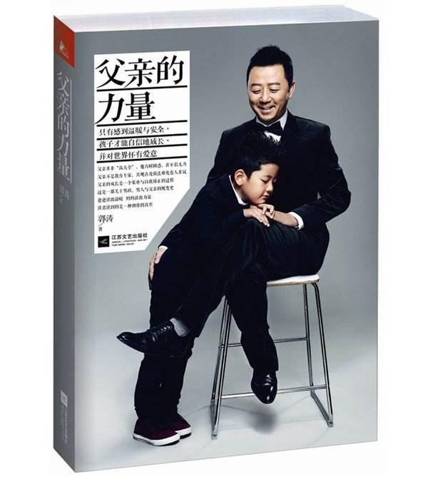 郭涛就《父亲的力量》中不当言论,向合作过的女演员道歉
