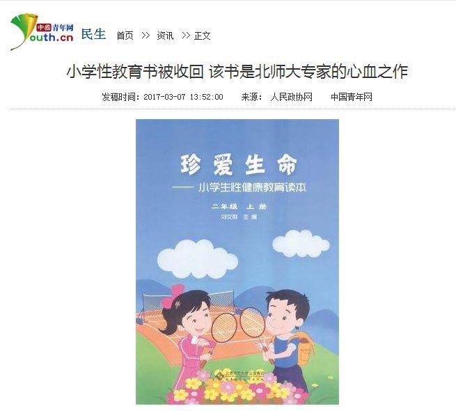恒耀平台首页对儿童的性教育,不能再等了