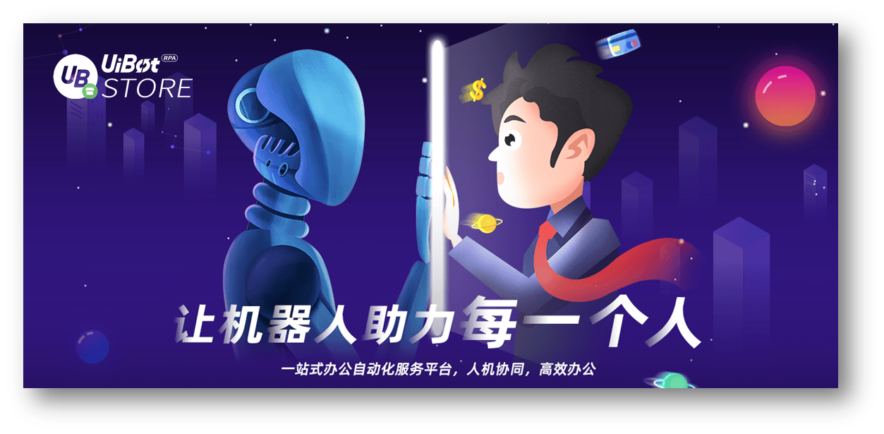 【UiBot注册用户突破30万,为RPA+AI商业化落地按下快进键 】图2