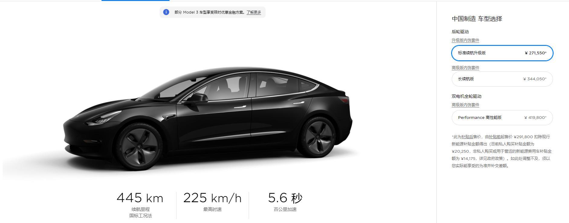 特斯拉官方:Model 3标准续航升级版售价调整为29万元,补贴后售价27.155万元
