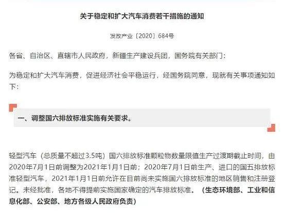 """延长""""国六""""过渡期十一部门推五项措施促汽车消费_保养"""