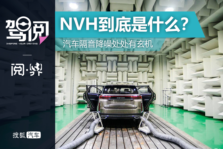 """媒体老师常提到的""""NVH""""到底是什么?汽车隔音降噪处处有玄机"""